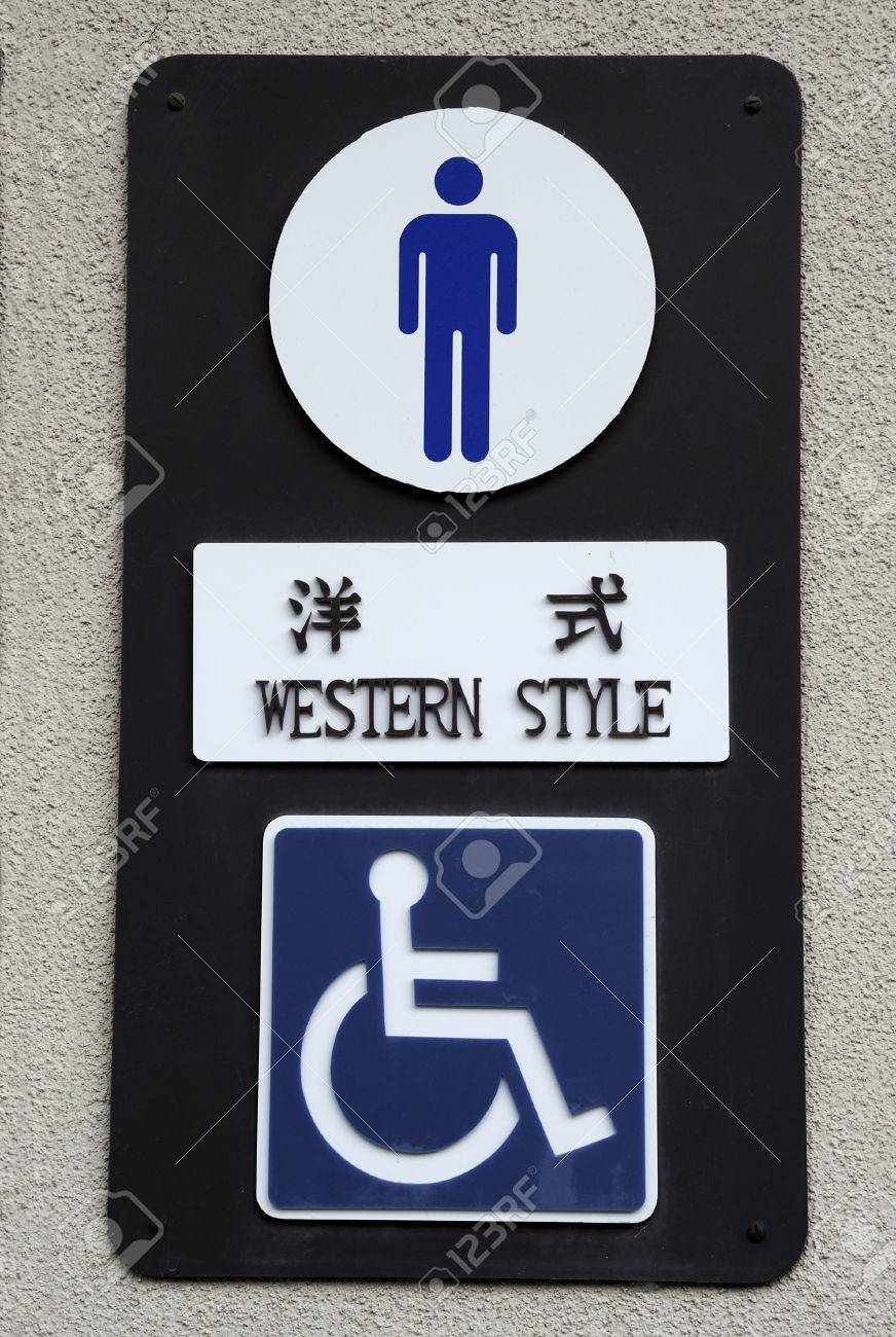 Toilet Sign In Japanese Indicating That The Mens Bathroom Is.. Stock ...