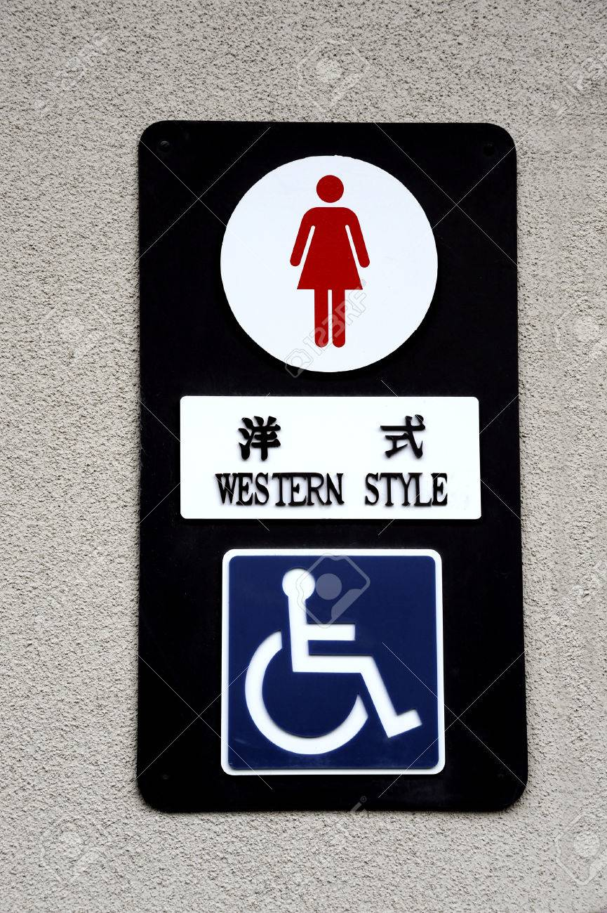 Toilet Sign In Japanese Indicating That The Ladies Bathroom Is - Ladies bathroom sign