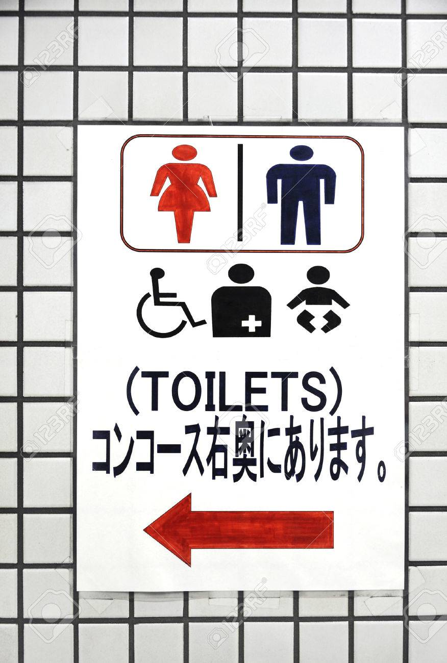 Bathroom In Sign Language toilet sign in japanese characters and english language indicating