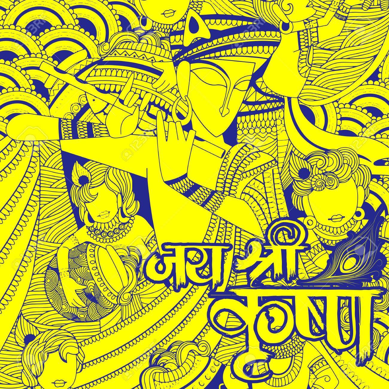 illustration of hindu god Kanha on Janmashtami with hindi text