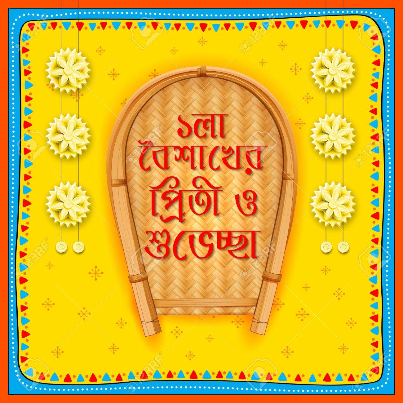 bengali subho naba barsha