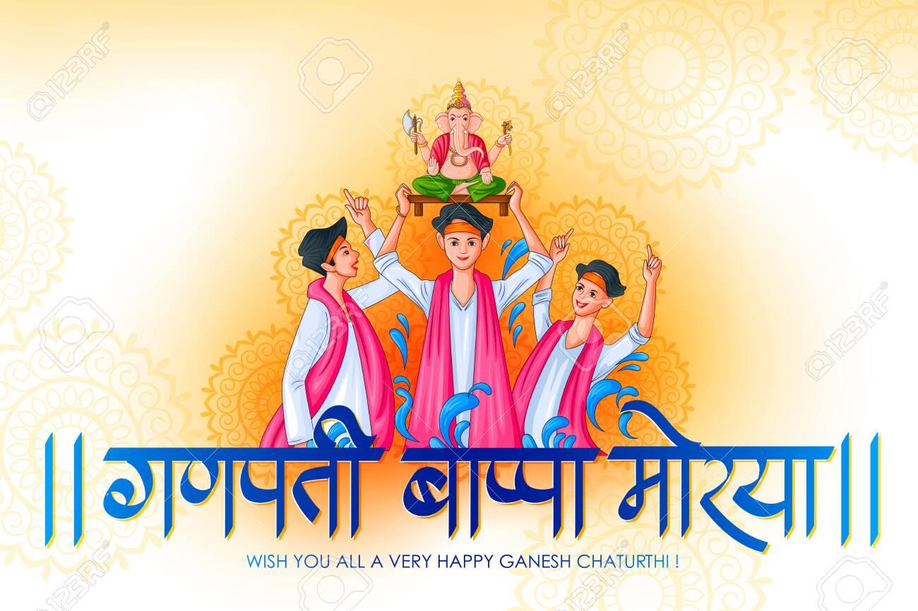 Lord Ganpati For Happy Ganesh Chaturthi Festival Celebration