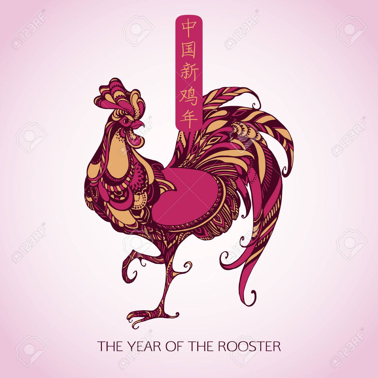 Happy Chinese New Year 2017 Rooster Greeting Card  Hieroglyph
