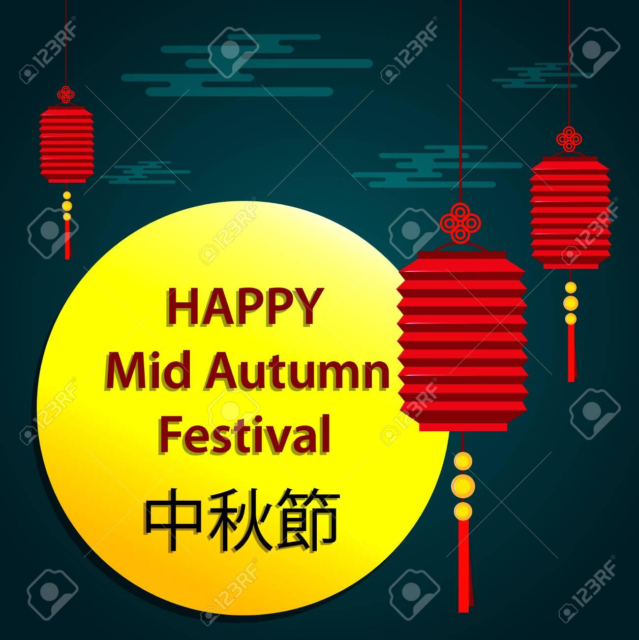 Mid autumn festival greeting card littering translates as happy mid autumn festival greeting card littering translates as happy mid autumn festival chuseok m4hsunfo