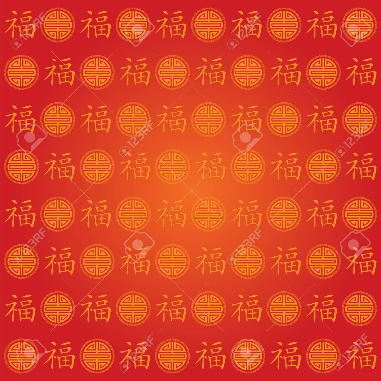 幸運のシンボルと伝統的な中国のシームレスな壁紙のイラスト素材 ベクタ Image