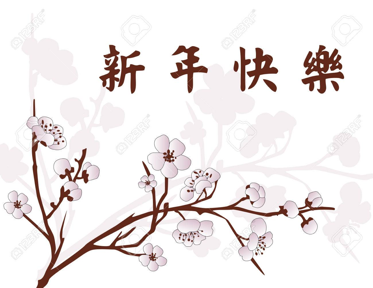 Traditional Oriental Cherry Blossom Design Background With Chinese