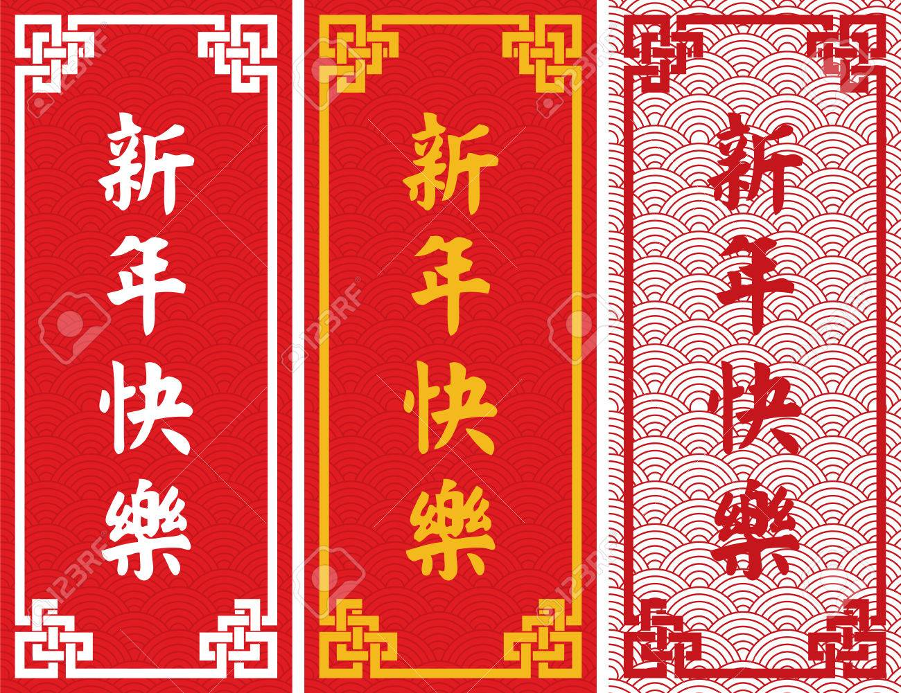 chinese spring festival vertical banners with happy new year in chinese and wave pattern background stock