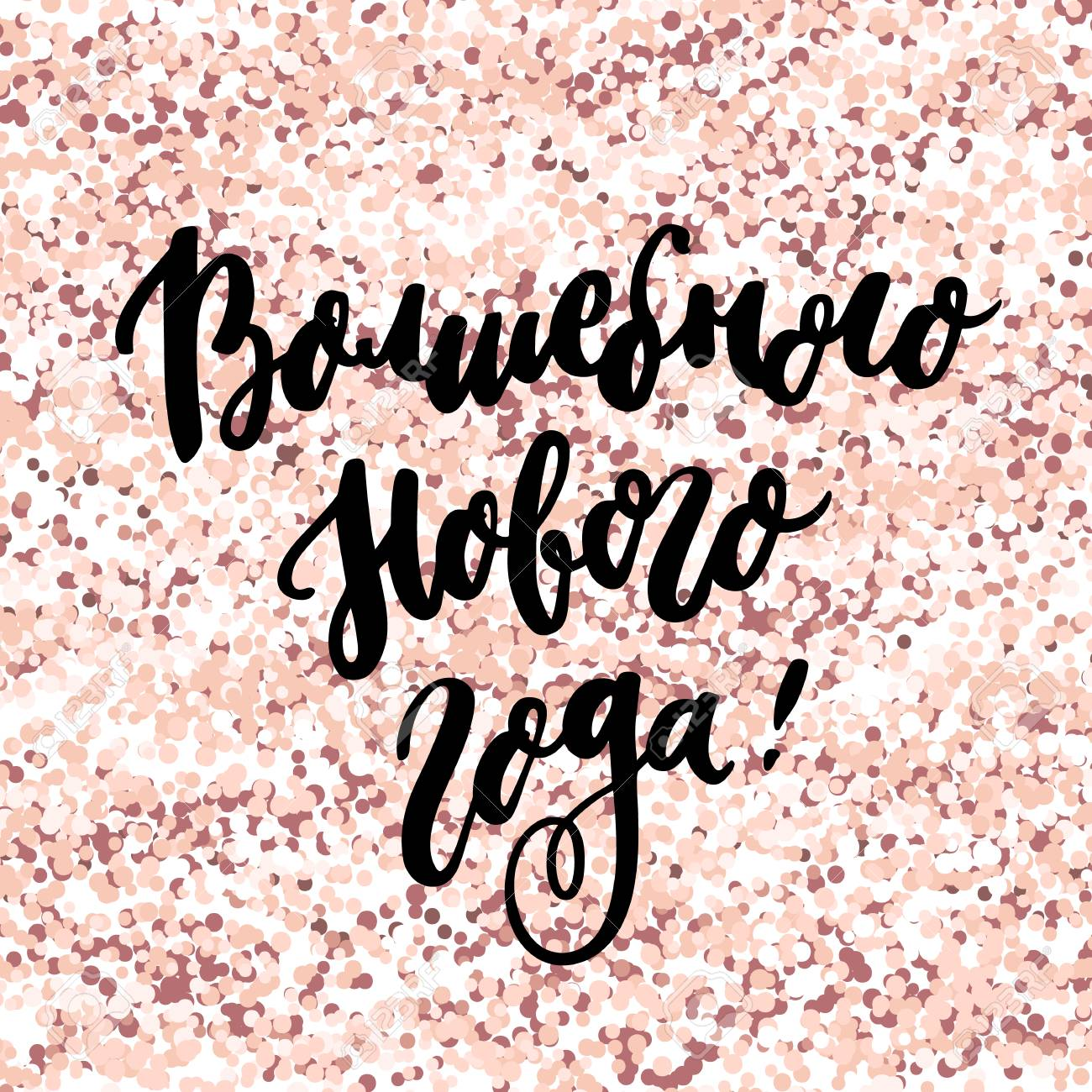 vector wish a magical new year in russian cyrillic on a pink gold glitter background in a trendy calligraphic style it can be used for card mug