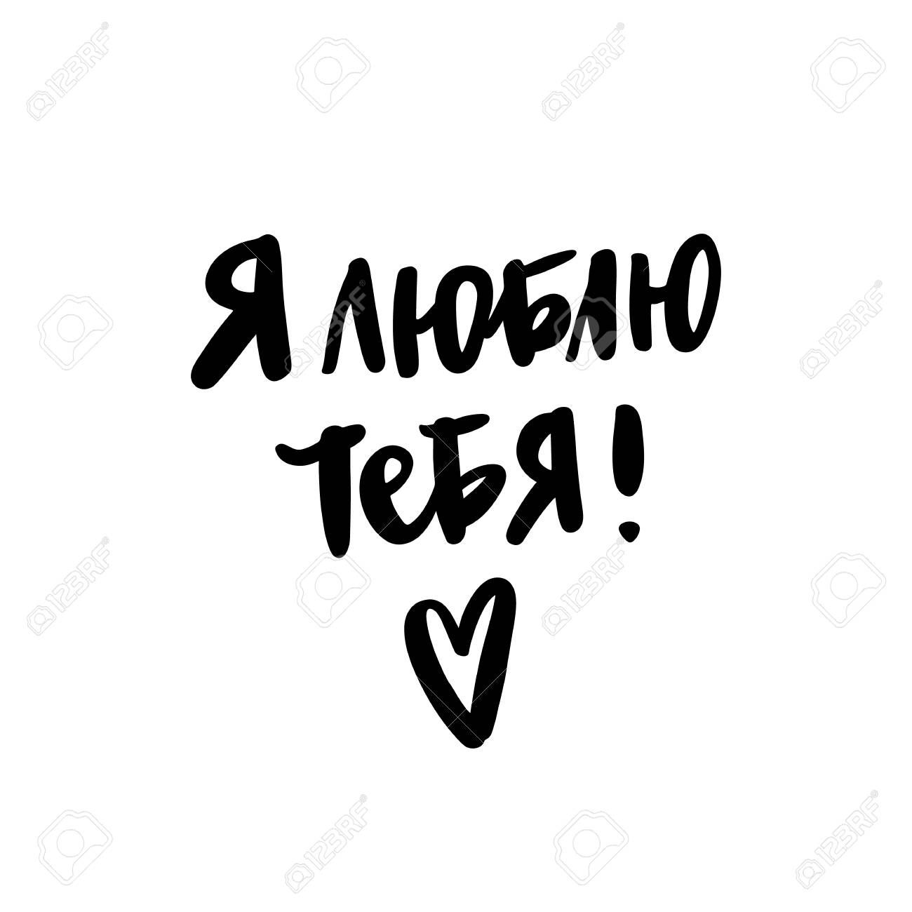 9 Ways To Say I Love You In Russian How To Answer