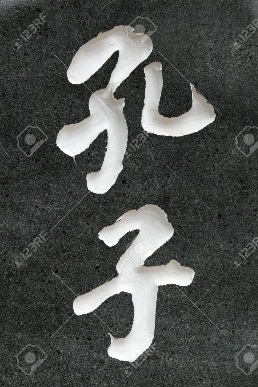 Chinese Character Confucius Stock Photo Picture And Royalty Free