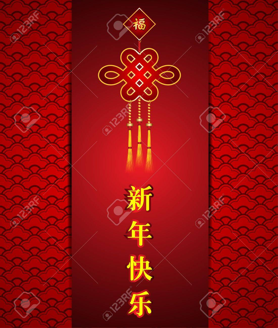 vector hanging chinese ornament with happy new year write in chinese stock vector 11961359 - How To Write Happy New Year In Chinese