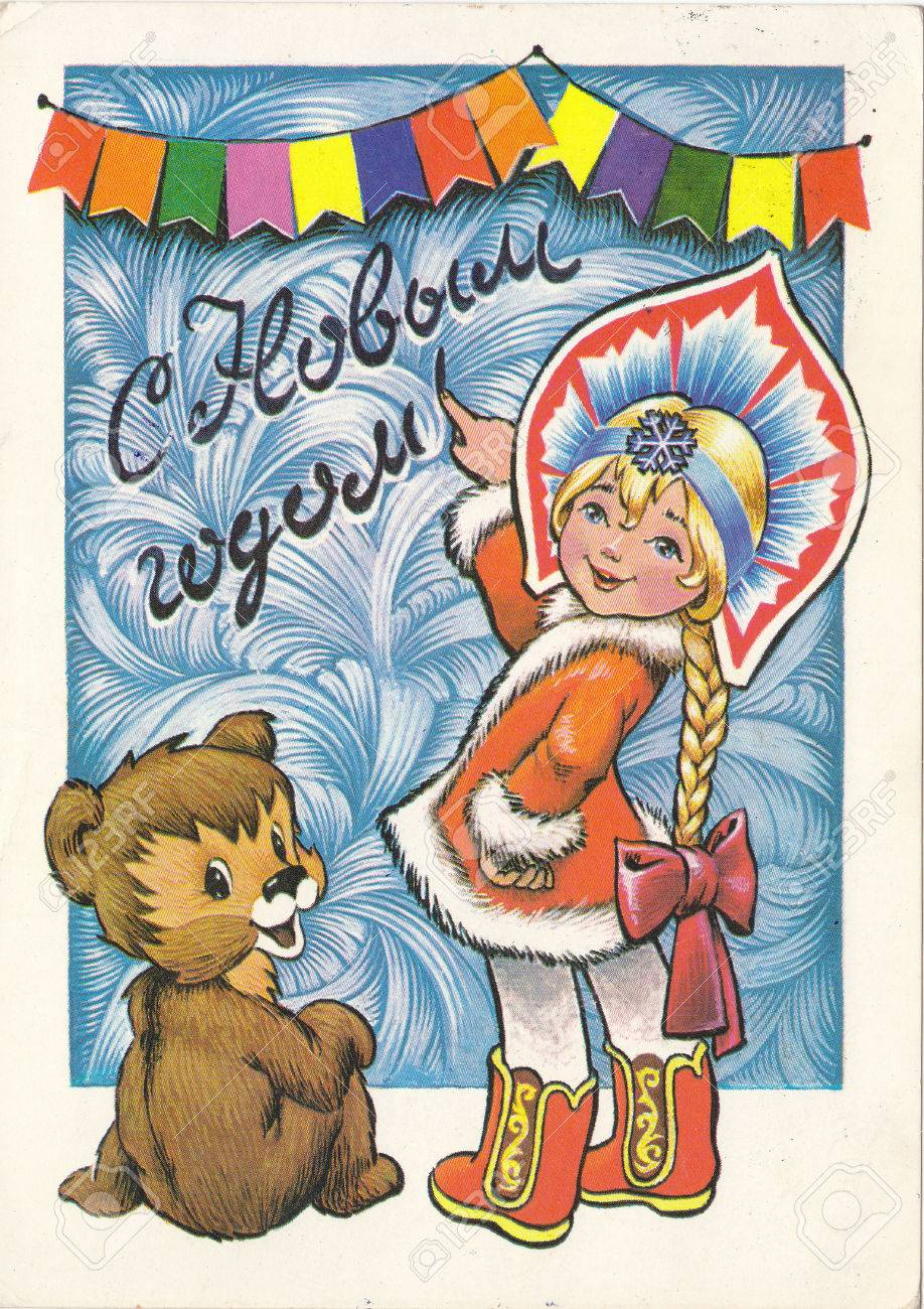soviet new year card with fairy tale characters stock photo 84098655