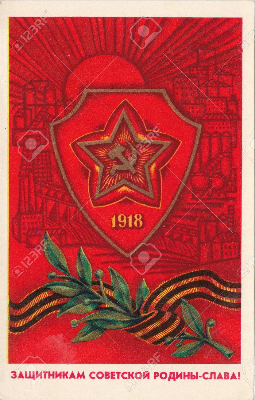 soviet new year card from february 23 stock photo 89456572
