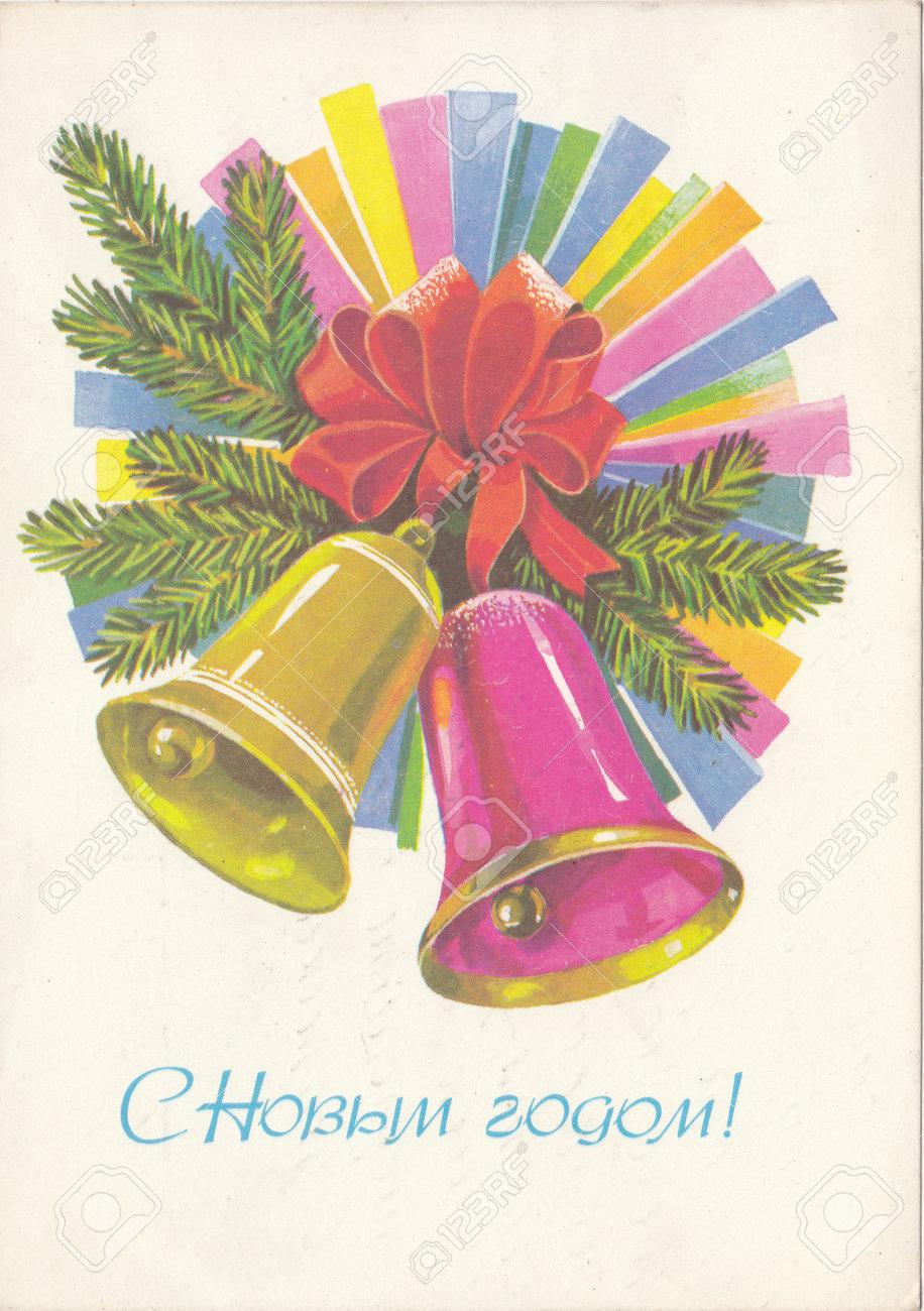 soviet new year card stock photo 84098680