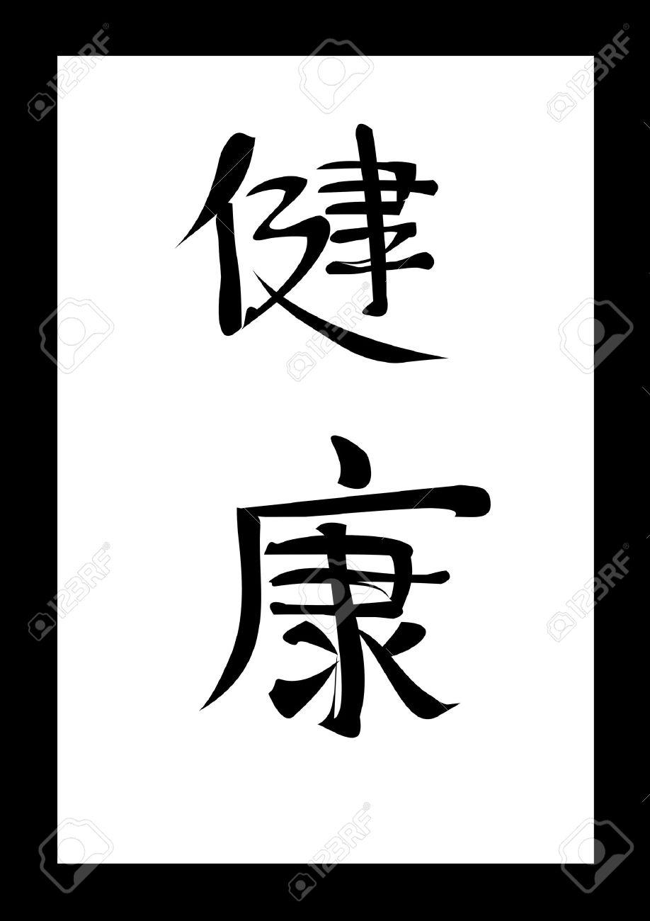 chinese fengshui health jiankang calligraphy royalty free chinese fengshui health jiankang calligraphy stock vector 11284419