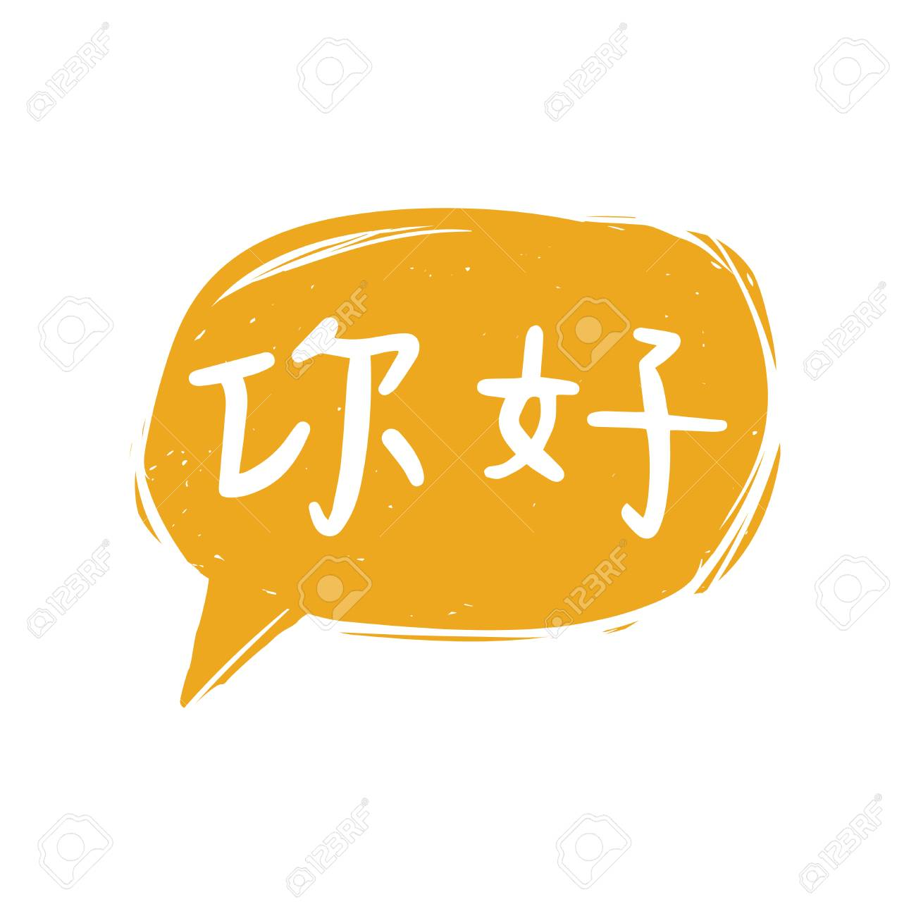Ni Hao hand lettering phrase translated from Chinese Hello in speech bubble - 108444440