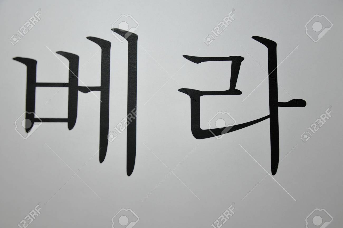 In Korean This Character Is Called Faith Stock Photo Picture And