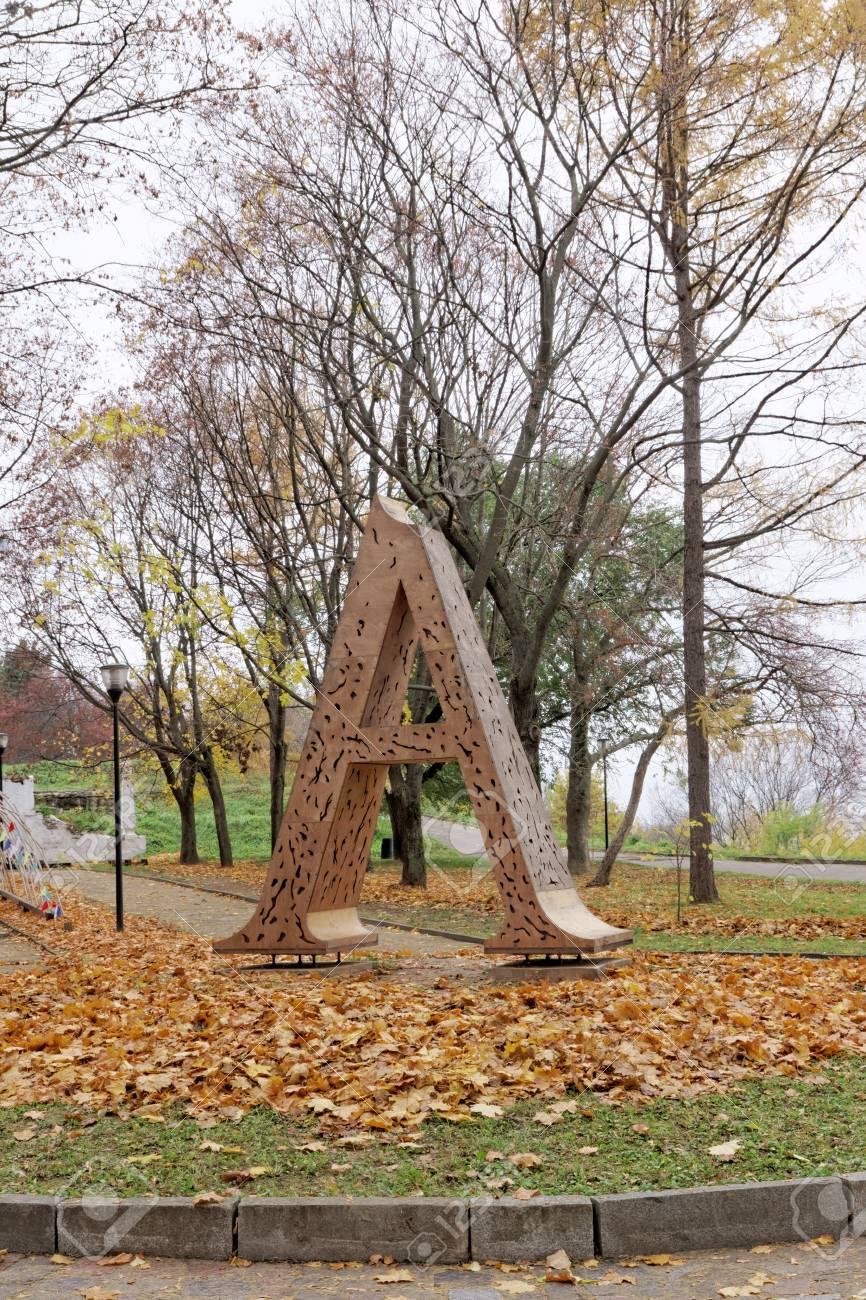 Nizhny Novgorod, Russia. - October 13.2016. Art Object Letter ...