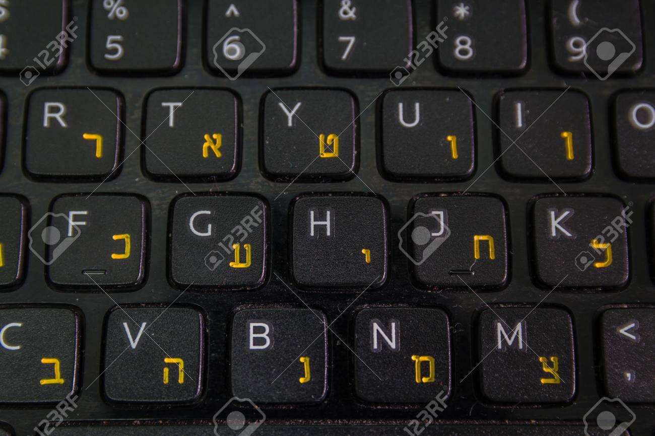 Clavier avec des lettres en hébreu et en anglais clavier