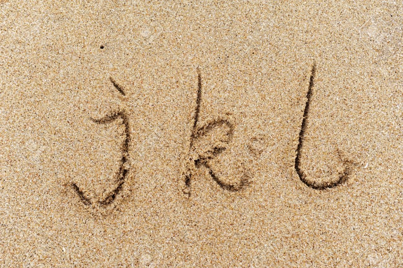alphabet letters handwritten in sand on beach Stock Photo - 9369714