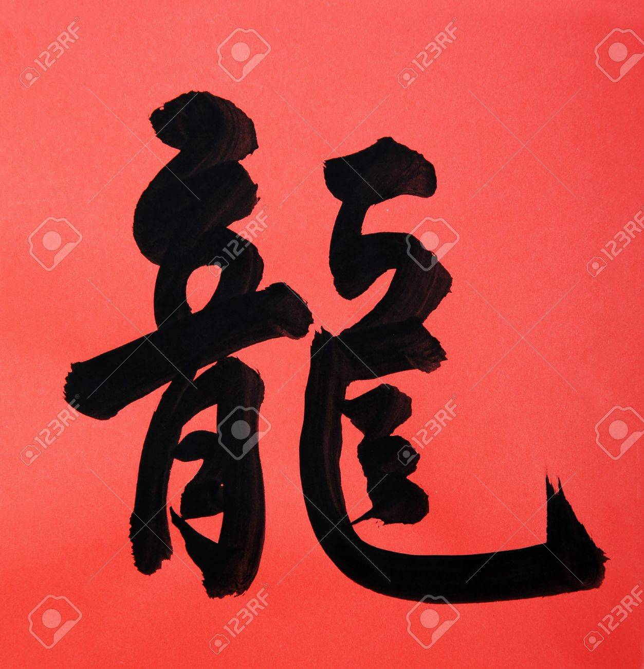 chinese new year design Stock Photo - 11976179