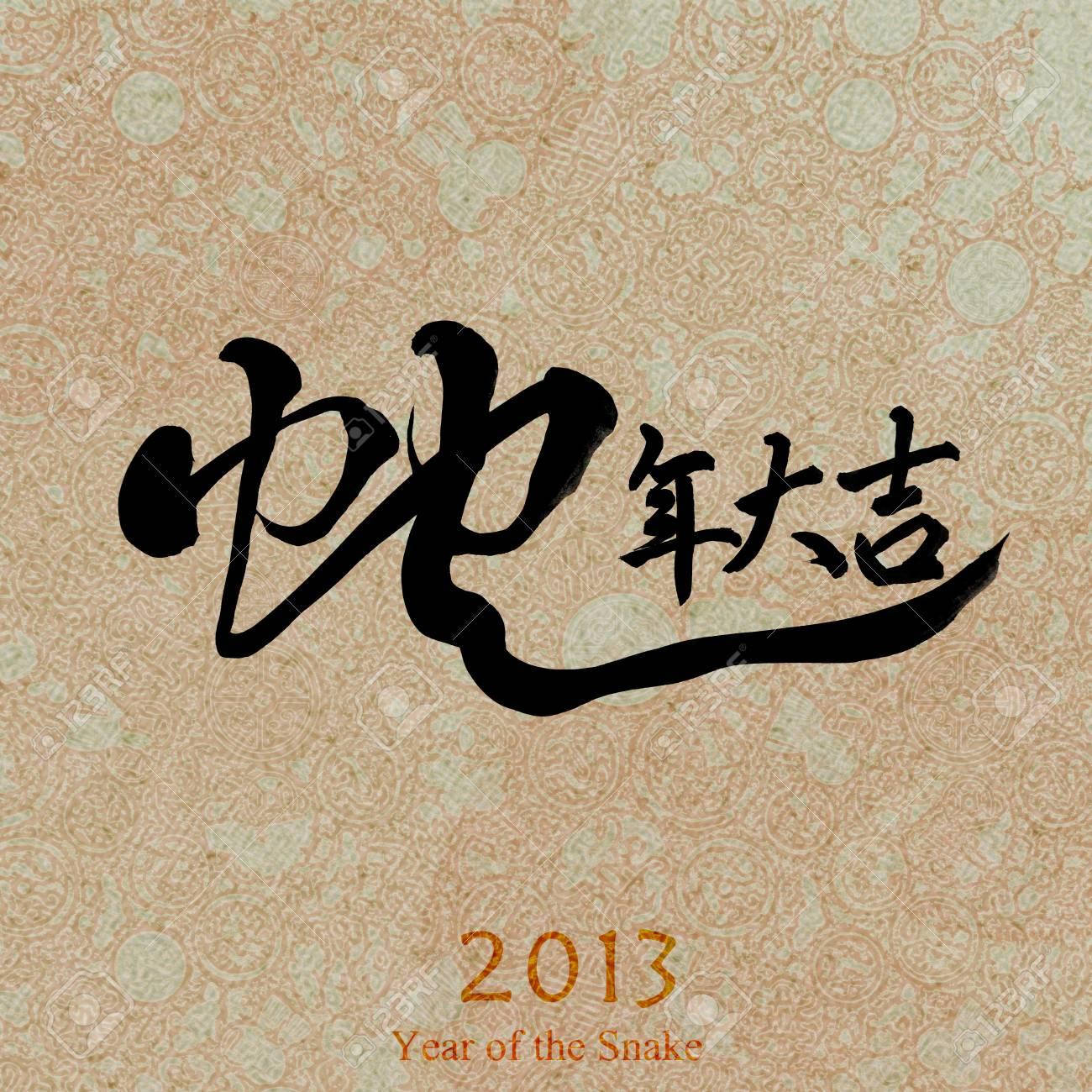 happy snake year 2013 calendar