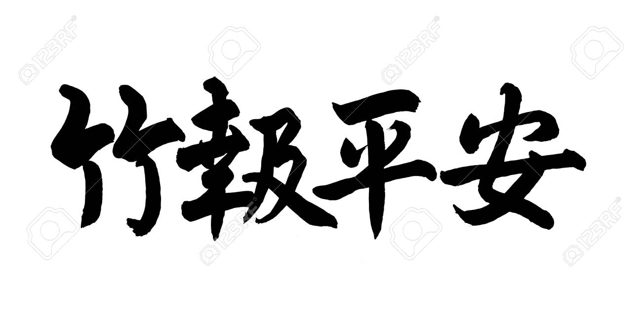 Chinese Character For Bamboo Translation Wellbeing Stock Photo