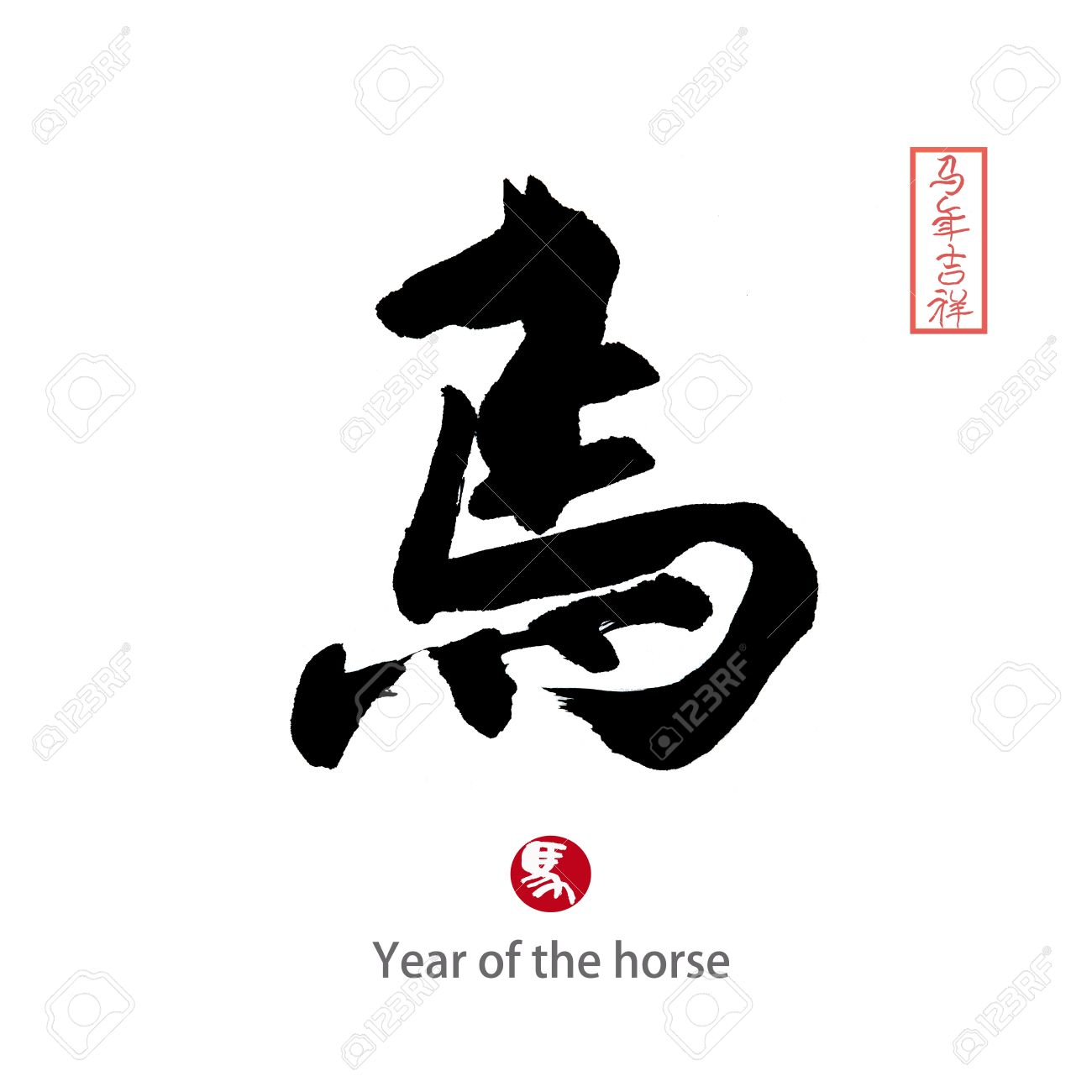 2014 is year of the horsechinese calligraphy word for horse 2014 is year of the horsechinese calligraphy word for biocorpaavc