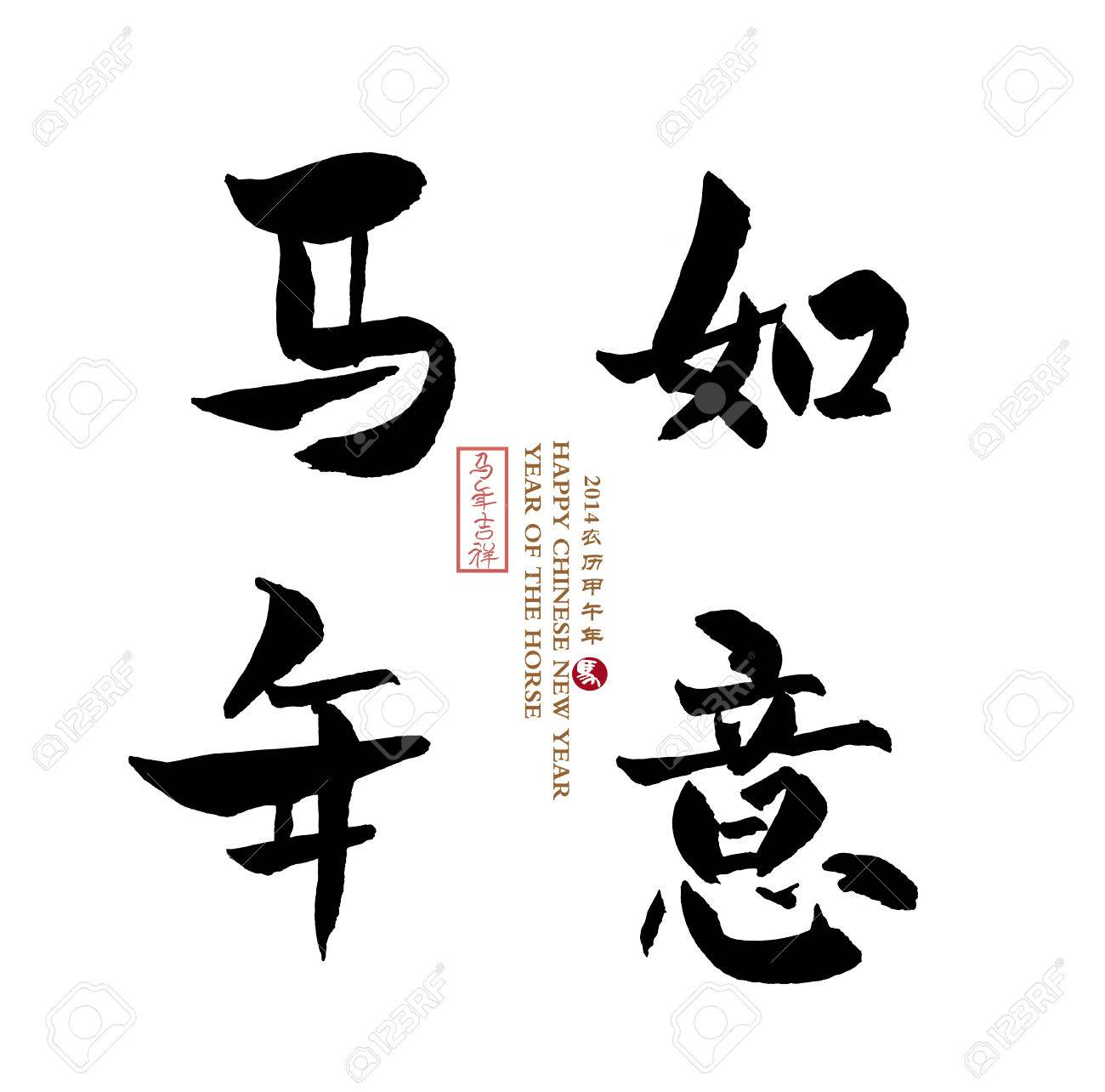 Traditional Chinese Calligraphy Art Means Success With Horse Stock
