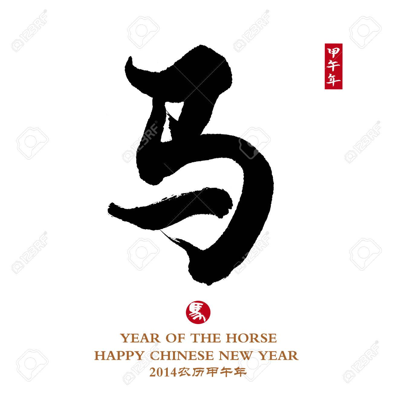 2014 Is Year Of The Horsechinese Calligraphy Word For Horse