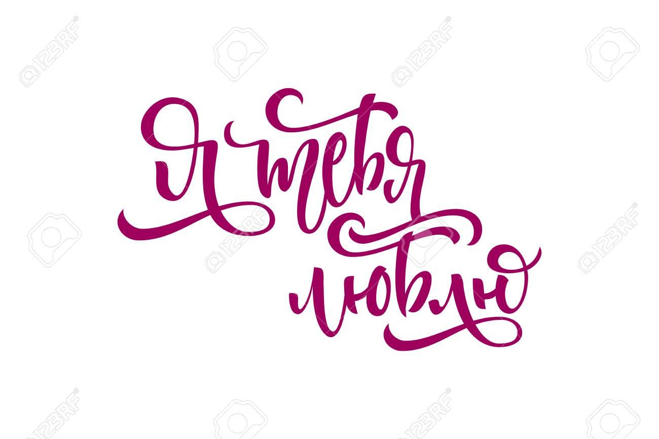 Frase Te Amo En Ruso Letras Cirílicas Sobre Un Fondo Blanco Aislado Para Postales Confesiones De Amor Invitaciones Y Pancartas Ilustración De