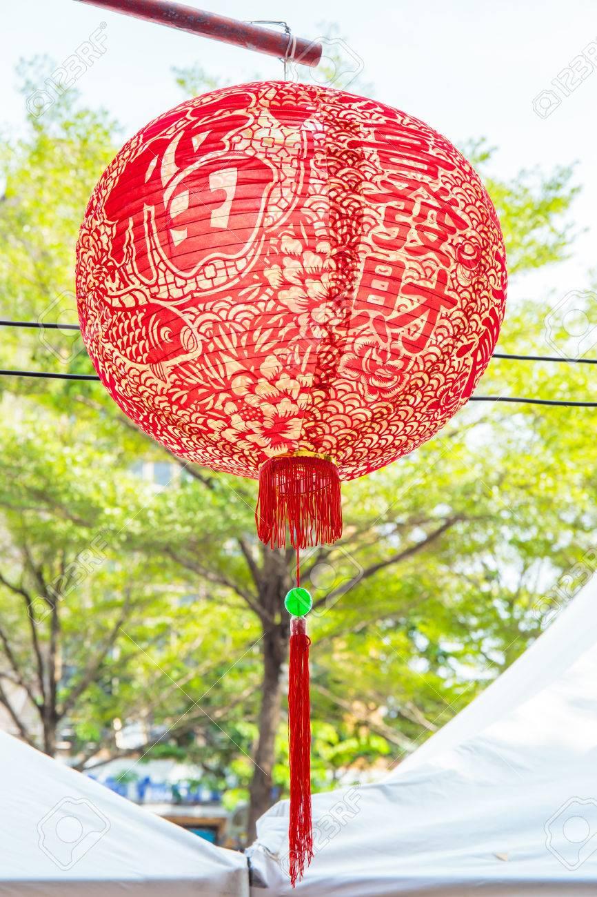 Chinesische Rote Laterne Papier Oder Lampe Dekoration Für Chinese ...