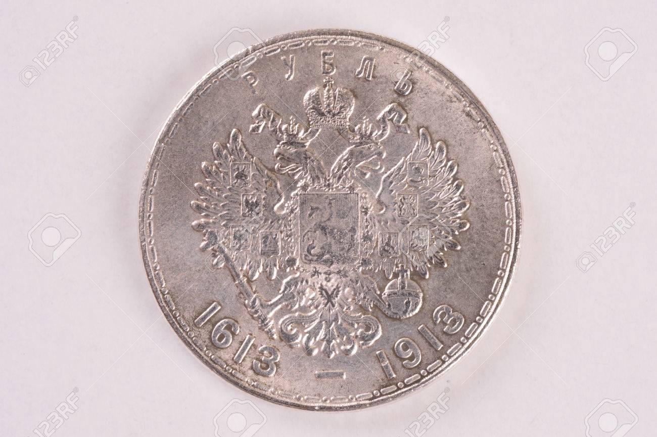 Russia 1913 commemorative coin silver ruble for three hundred