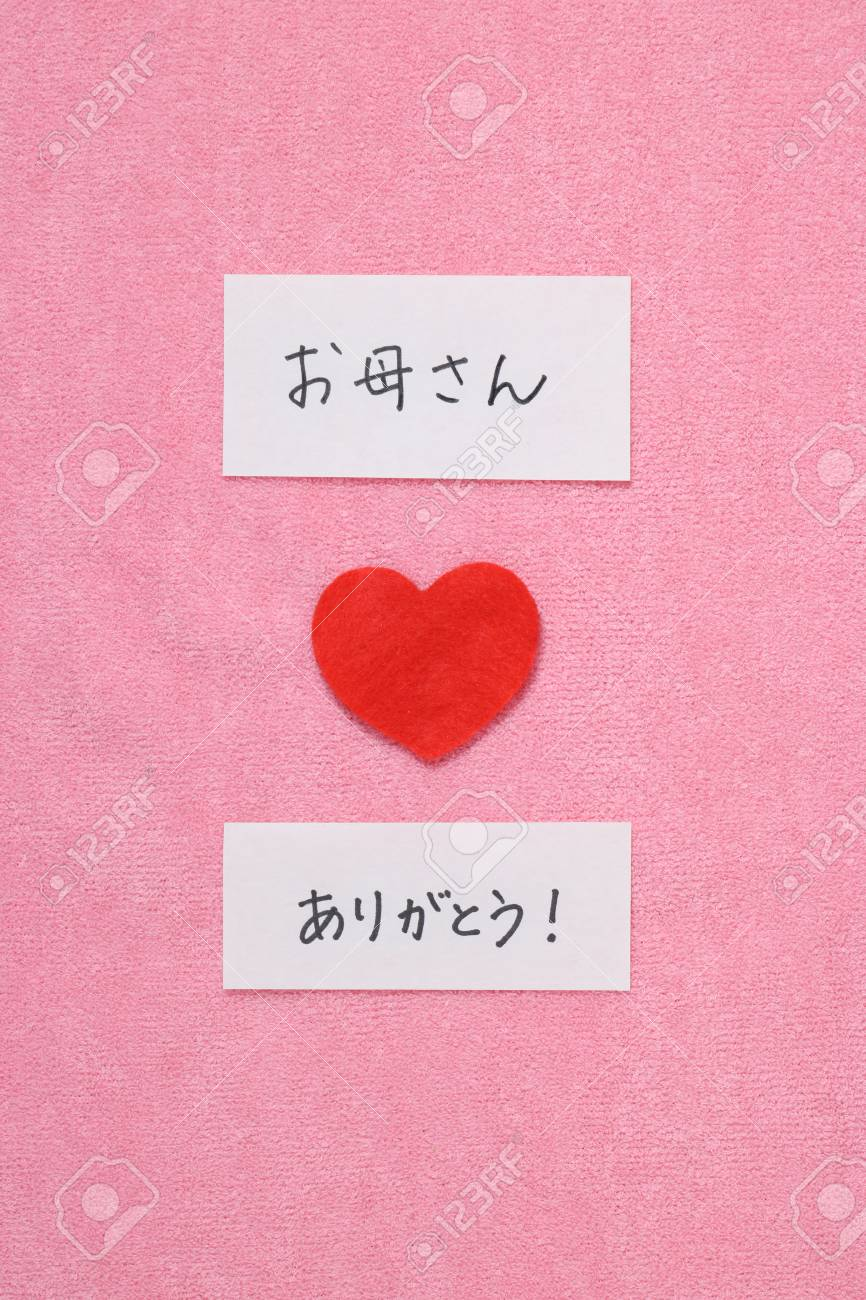 Thank you mom in japanese red heart and hand written letters stock photo thank you mom in japanese red heart and hand written letters spelling thank you mom in japanese expocarfo Images
