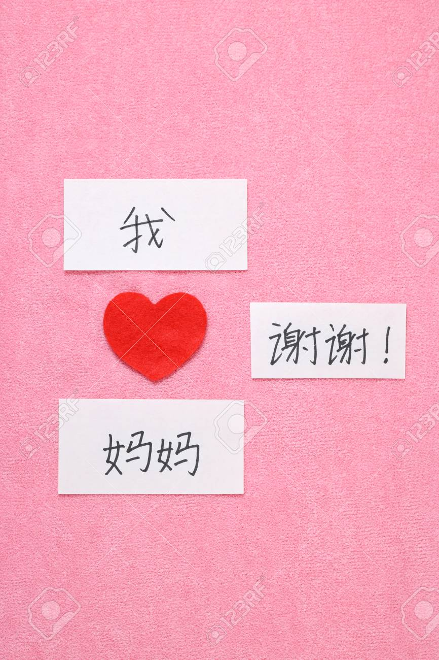 I love mom concept in chinese red heart and hand written letters i love mom concept in chinese red heart and hand written letters spelling i love expocarfo Image collections