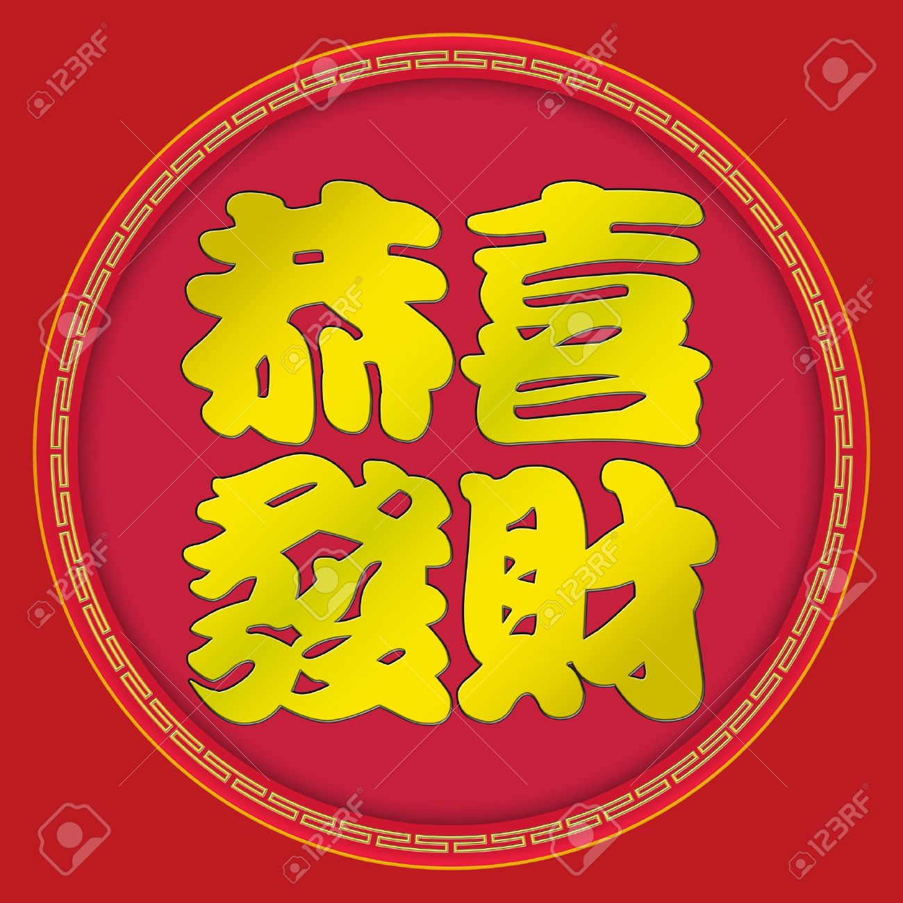 Kung Hei Fat Choy (Wishing you prosperity and wealth) - This wording is always stated in Fai Chun(red banner/paper) and said by people in Chinese New Year Stock Photo - 6478156