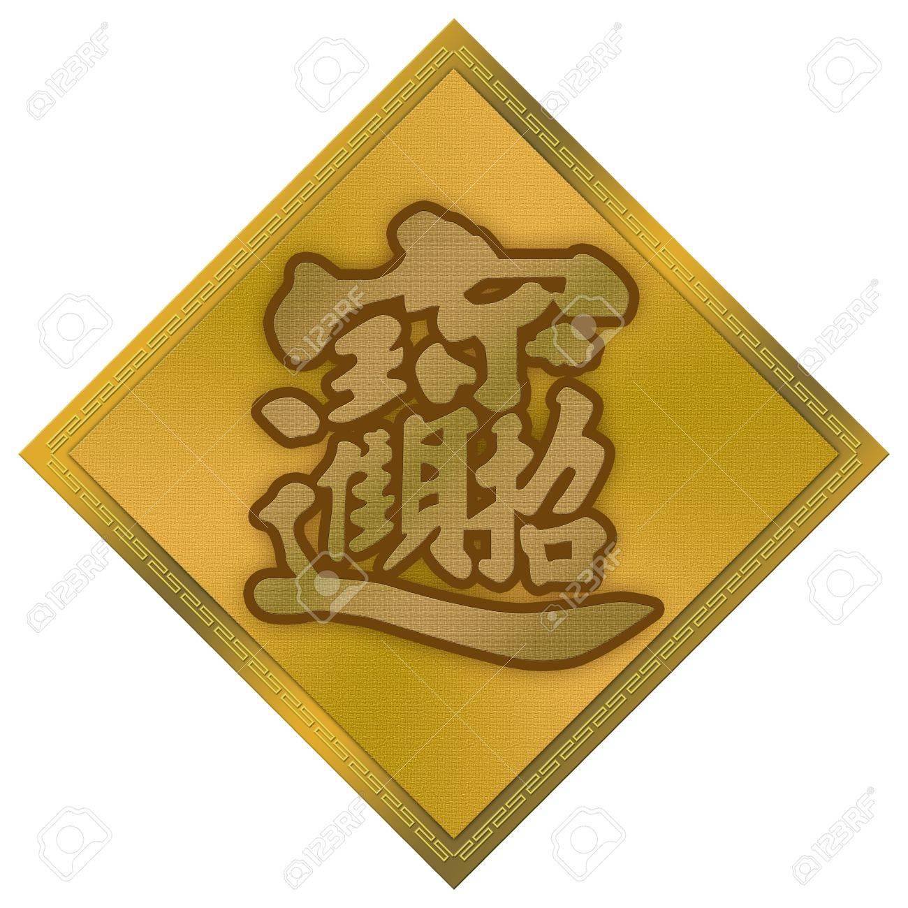 Ich Wünsche, Sie Bringen In Reichtum Und Schatz - Chinese New Year ...