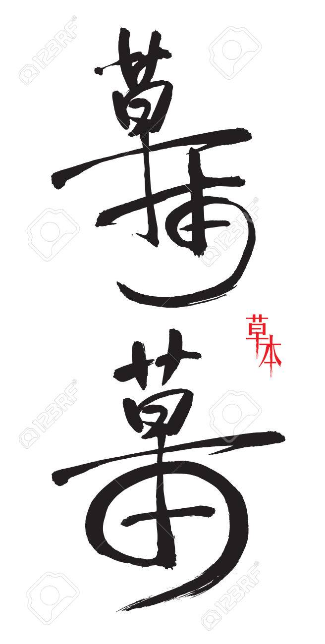 Chinese calligraphy of herbal. Isolated on white. Stock Vector - 3397046