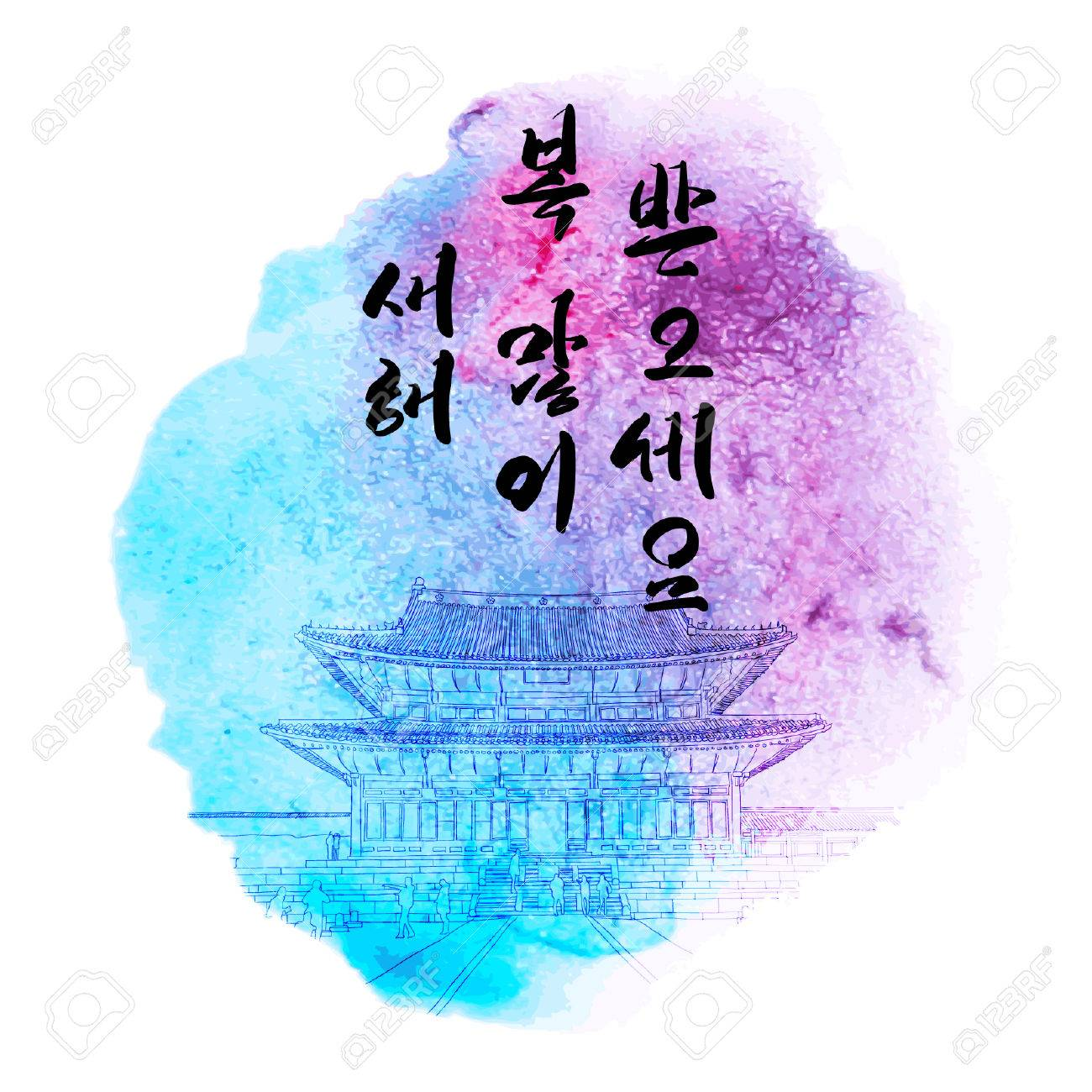 vector vector korean palace and new year calligraphy translation happy new year