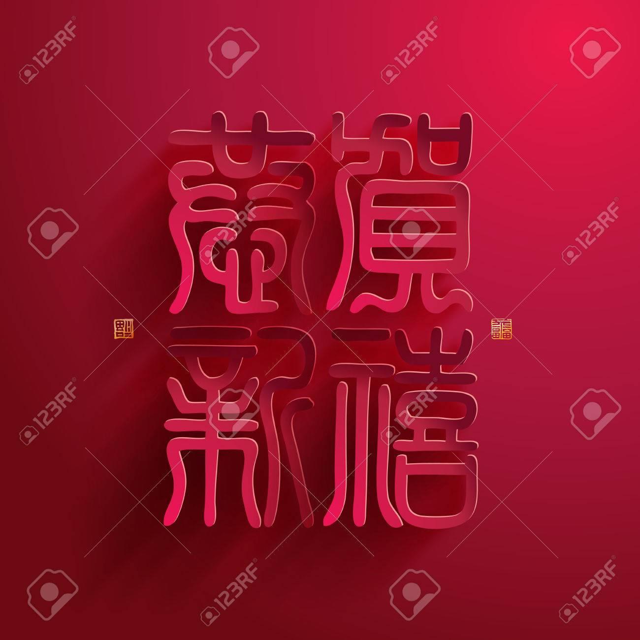 Vector Chinesische Kalligraphie-Papier-Ausschnitt. Übersetzung ...