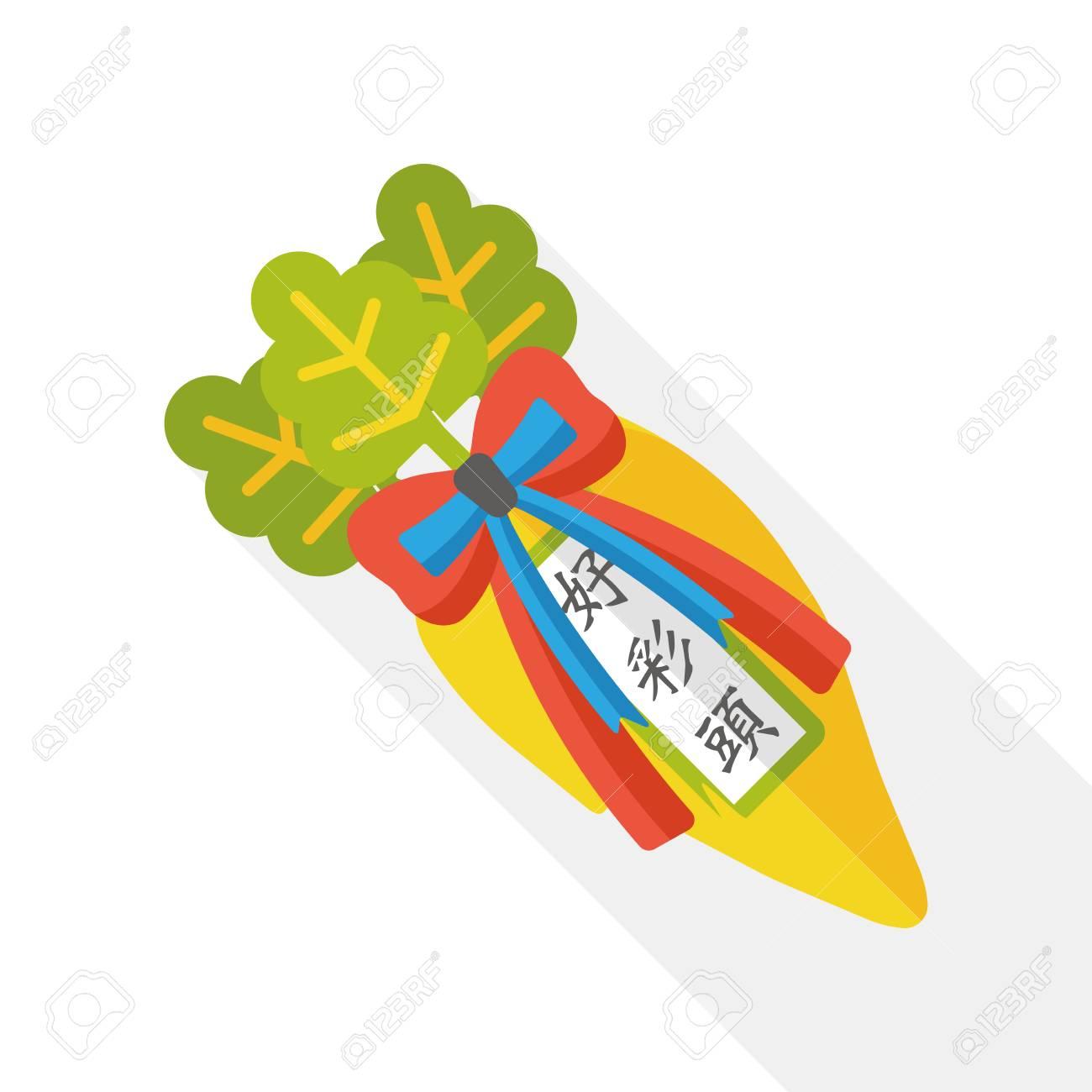 Chinese New Year Flach Symbol; Glück Weißen Rettich Mit Chinesischen ...