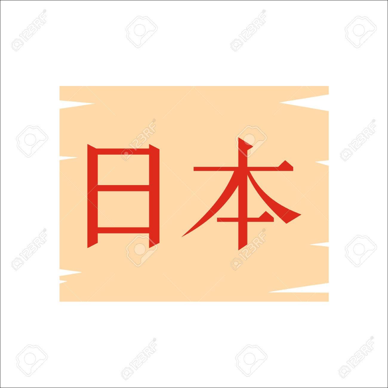 The word japan written in japanese kanji letters icon in flat the word japan written in japanese kanji letters icon in flat style on a white buycottarizona