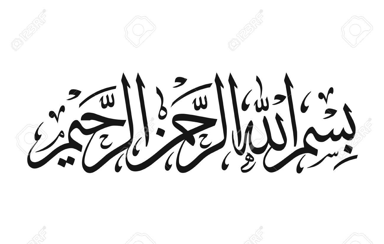 Beautiful Icon Template Written Islamic Arabic Calligraphy Meaning
