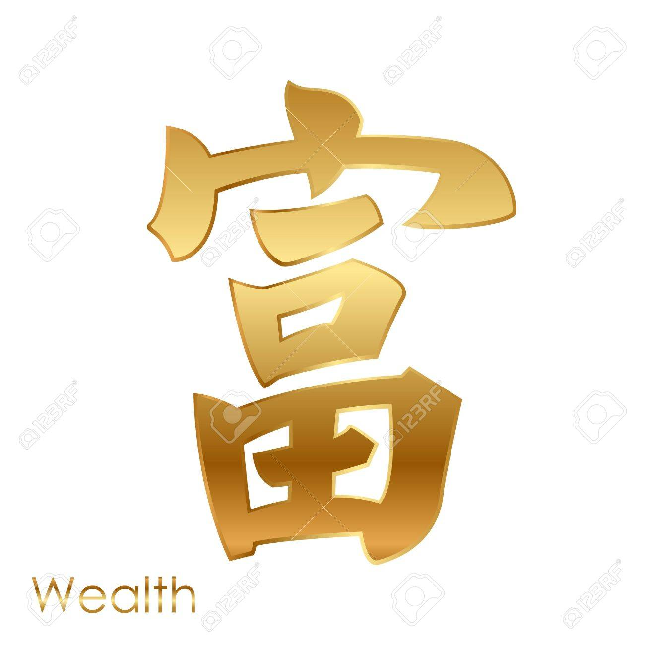 chinese character of good fortune Feng Shui - 16196123