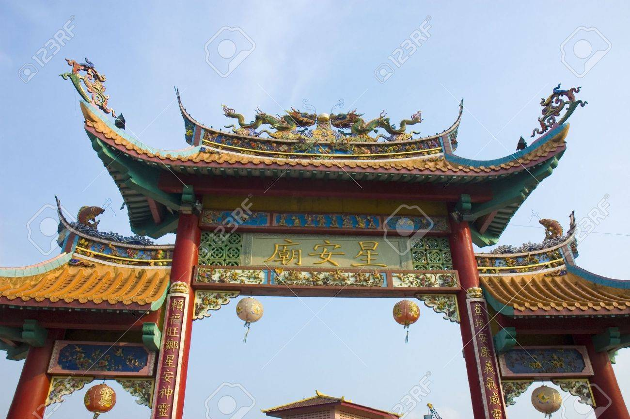 chinese dragon arc stock photo picture and royalty free image
