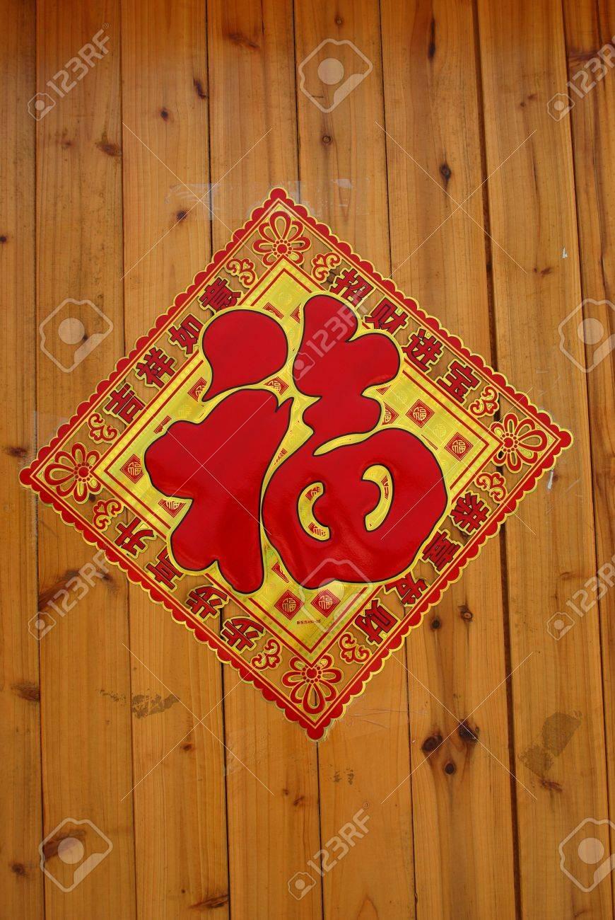 foto de archivo las antiguas puertas de madera de estilo chino cerca