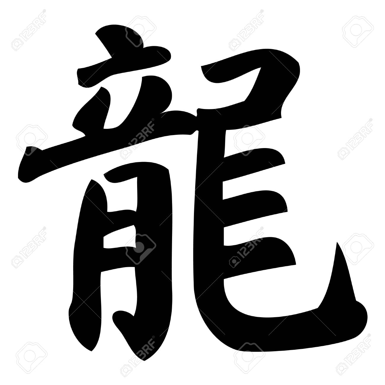 Dragon Text Symbol Dragon Symbol China Traditional Chinese Red
