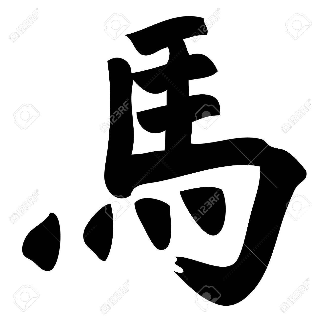 Horse Chinese Calligraphysymbolcharacter Royalty Free Cliparts