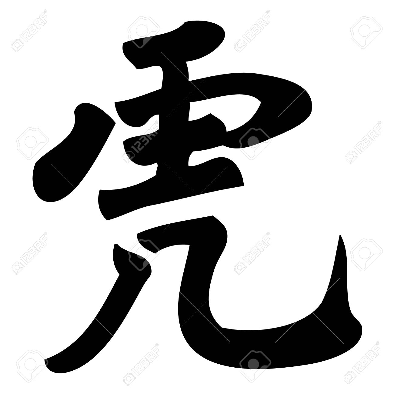 Japanese Tiger Symbol Japanese Symbols For Ice