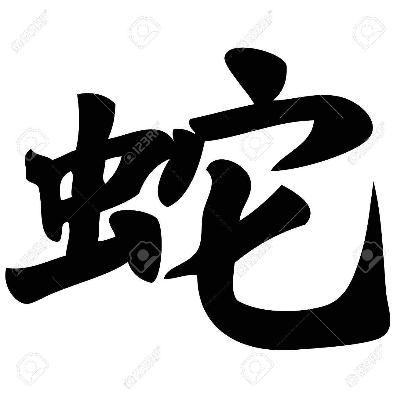 Snake Chinese Calligraphy Symbol Character Zodiac Stock Photo